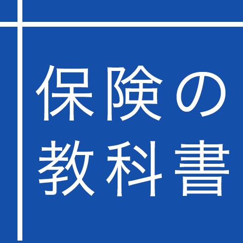 保険の教科書 総合トップ