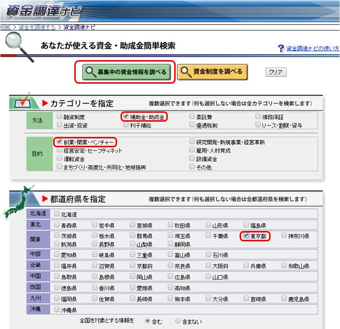 資金調達ナビ①加工