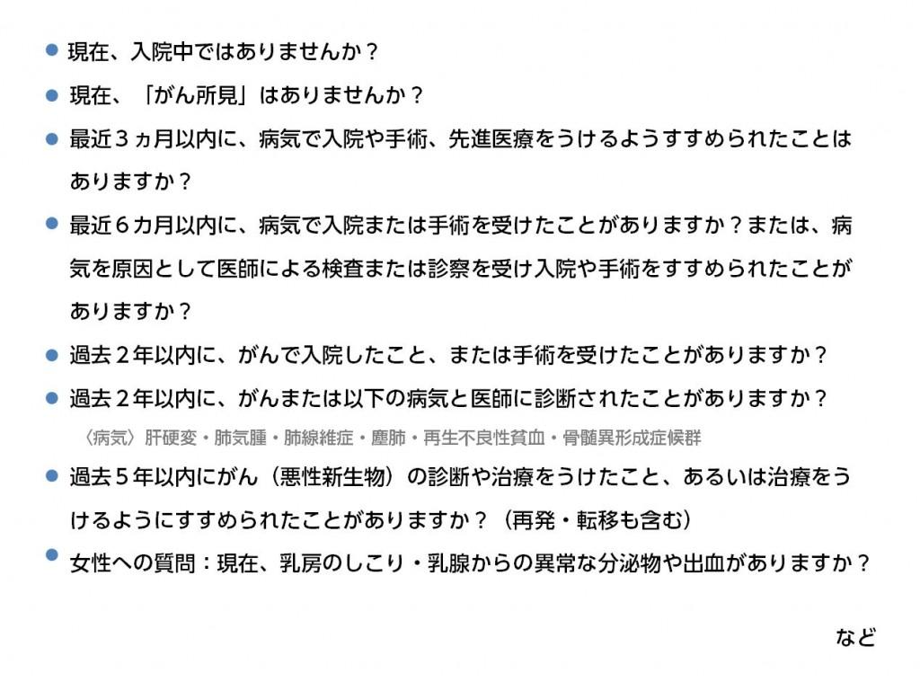宮阪さんがん保険告知書②