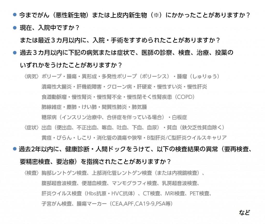 宮阪さんがん保険告知書① (1)