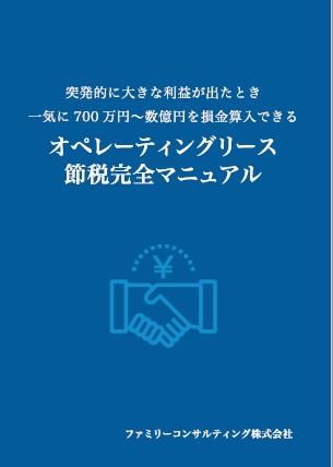 突発的に大きな利益が出たとき一気に700万円~数億円を損金算入できるオペレーティングリース節税完全マニュアル(無料Ebook)