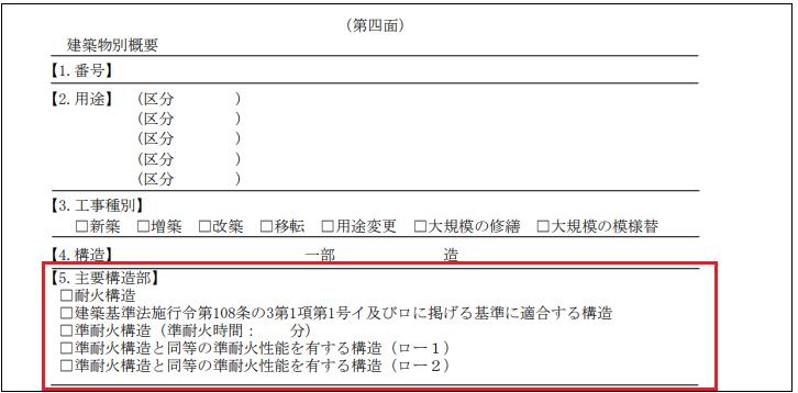 建築確認申請書第四面キャプチャ