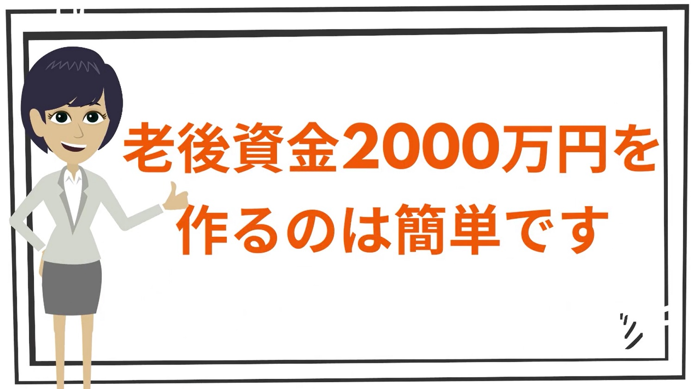 【完全無料】アニメ動画で楽しく学ぶ1日15分!5日間!知らないと損する誰でも出来る老後資金2,000万円作り方講座